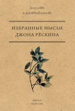 Избранные мысли Джона Рёскина