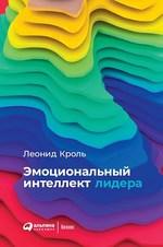"""Купить книгу """"Эмоциональный интеллект лидера"""""""