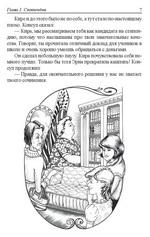 """Купить книгу """"Кира и секрет бублика"""""""