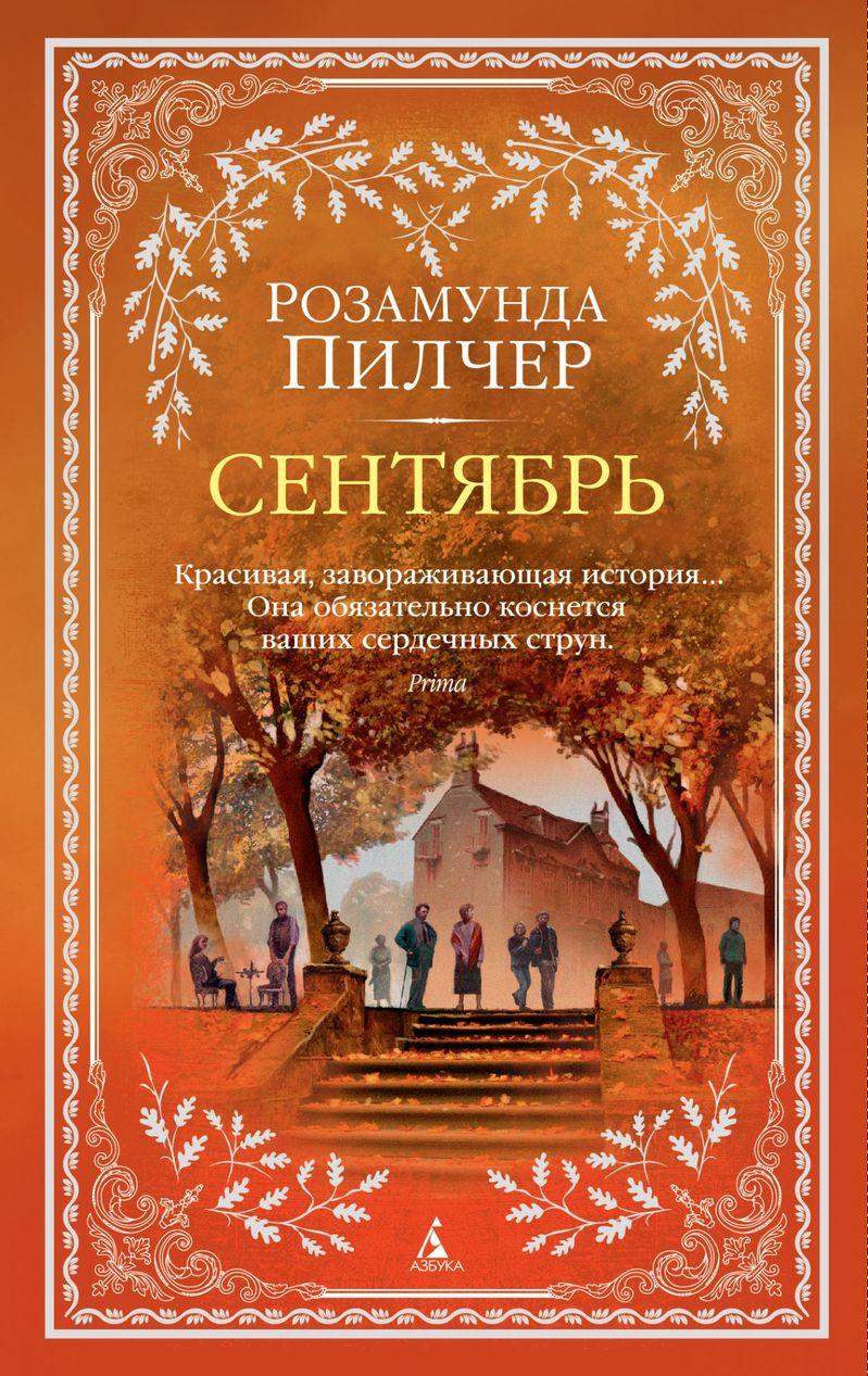 """Купить книгу """"Сентябрь"""""""