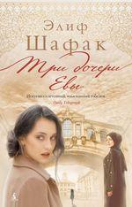 Три дочери Евы - купить и читать книгу
