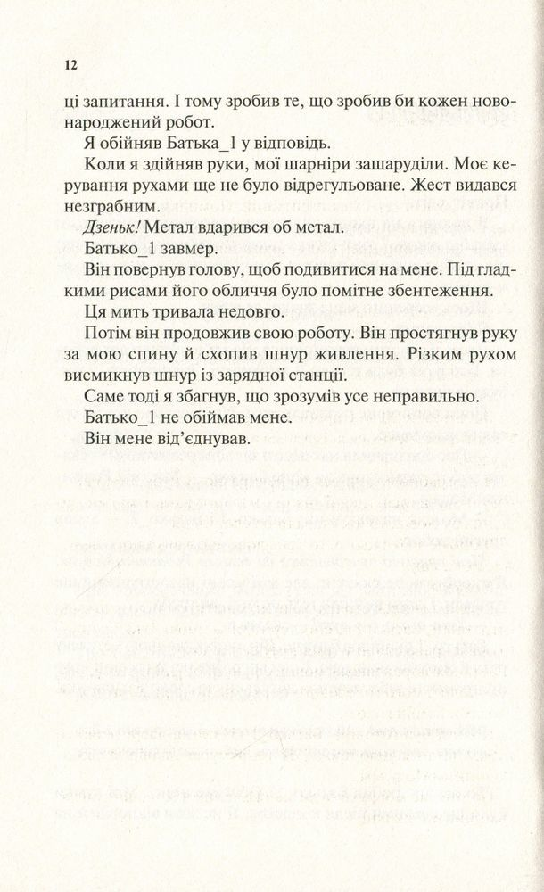 """Купить книгу """"Остання людина"""""""