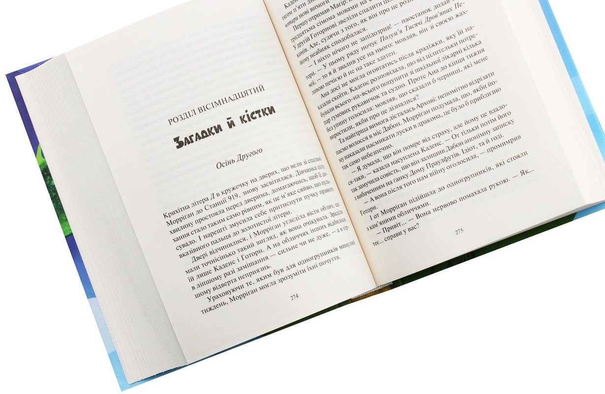 """Купить книгу """"Дивосміт. Покликання Морріґан Кроу"""""""