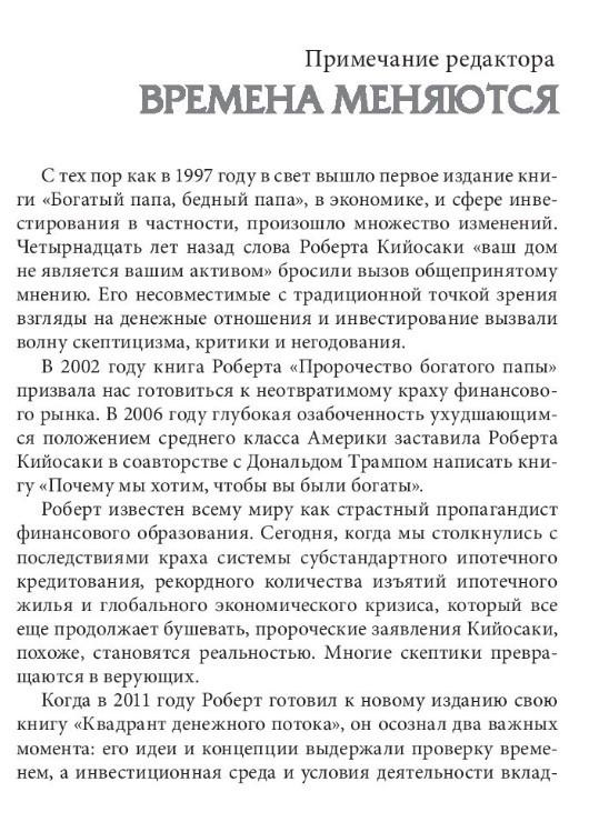Книга «Квадрат денежного потока»