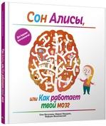 """Купить книгу """"Сон Алисы, или Как работает твой мозг"""""""