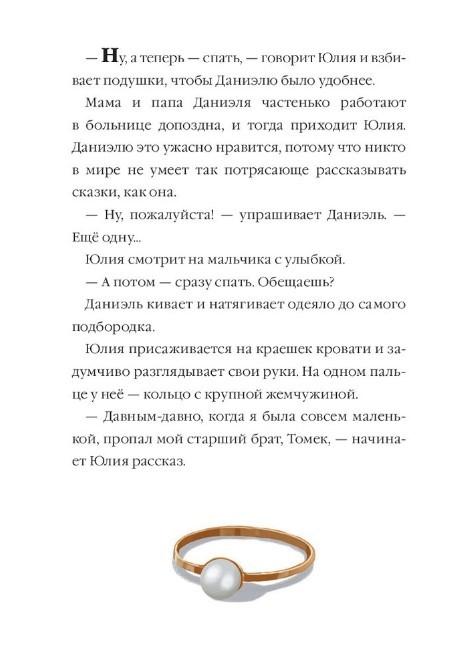 """Купить книгу """"Камышка в Стране Счастья"""""""