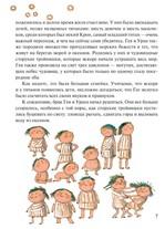 """Купить книгу """"Мифы для детей. 20 самых популярных греческих мифов"""""""