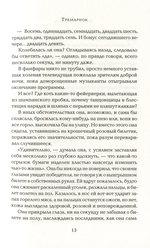 """Купить книгу """"Тремарнок"""""""