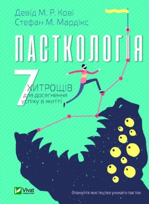 """Купить книгу """"Пасткологія. 7 хитрощів для досягнення успіху в житті"""""""