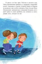 """Купить книгу """"Ужас! или История о том, откуда берутся дети"""""""