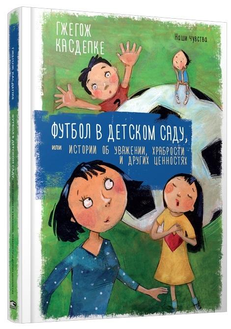 """Купить книгу """"Футбол в детском саду, или Истории об уважении, храбрости и других ценностях"""""""