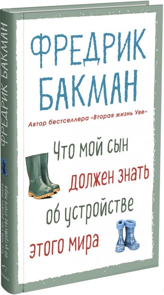 Что мой сын должен знать об устройстве этого мира - купити і читати книгу
