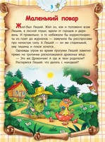 """Купить книгу """"Кулинарная книга для дракончиков и ребят"""""""