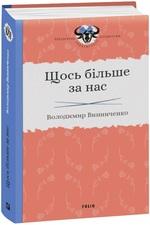 """Купить книгу """"Щось більше за нас. Мала проза. 1909–1929"""""""