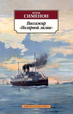 """Пассажир """"Полярной лилии"""" - купить и читать книгу"""