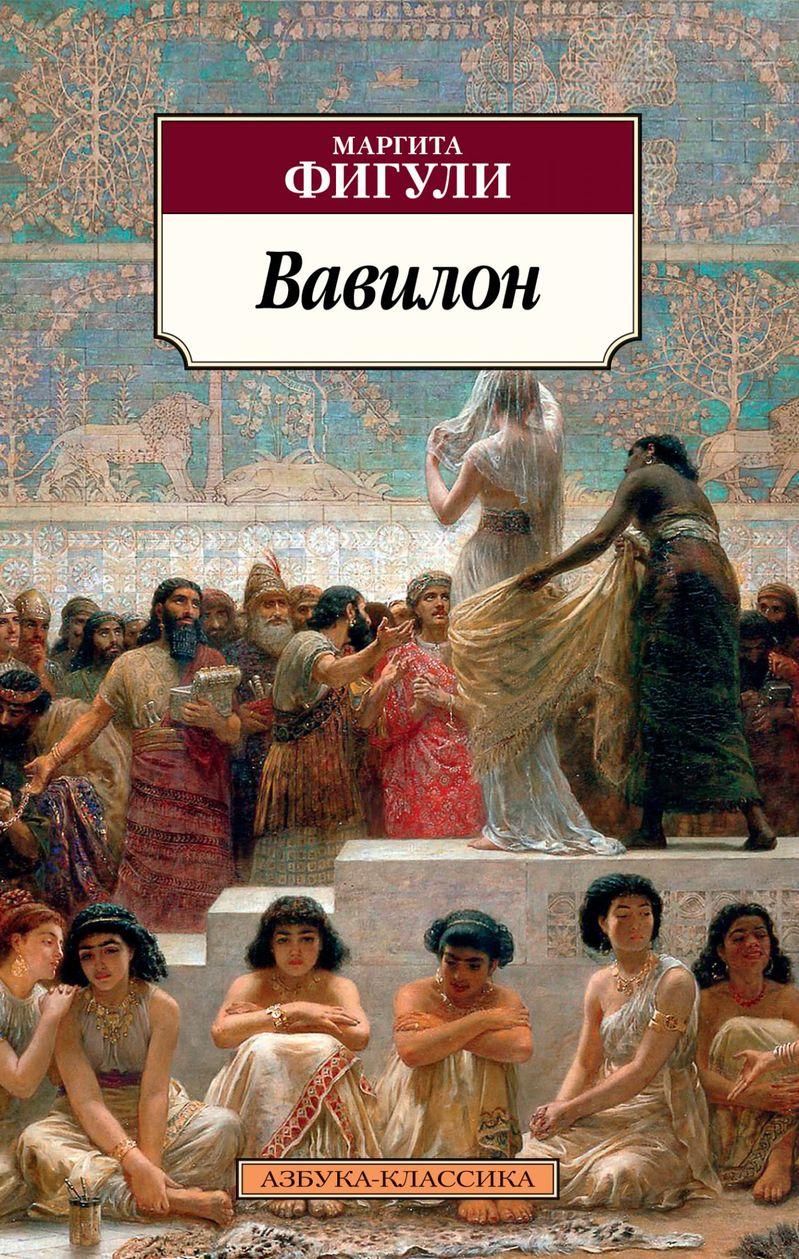 """Купить книгу """"Вавилон"""""""
