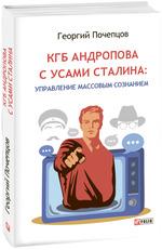 КГБ Андропова с усами Сталина. Управление массовым сознанием