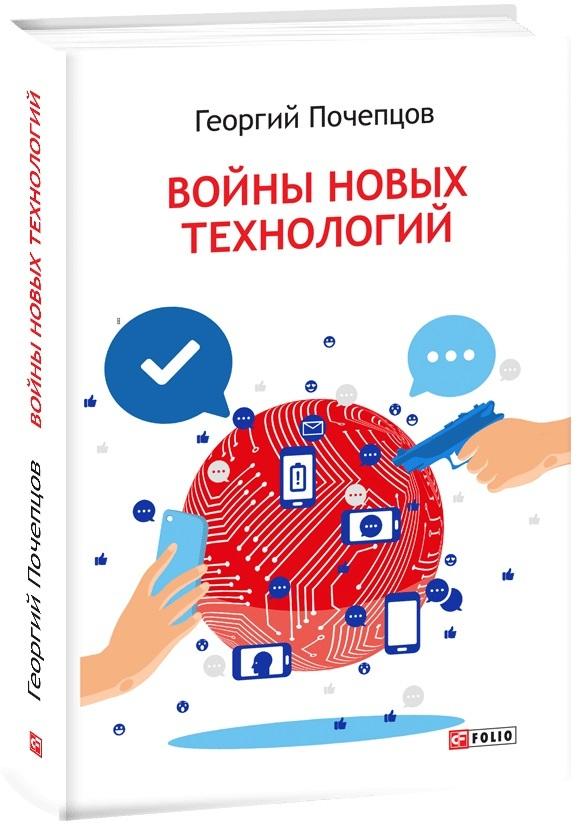 Войны новых технологий - купить и читать книгу