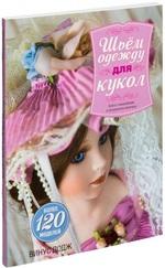 Шьем одежду для кукол