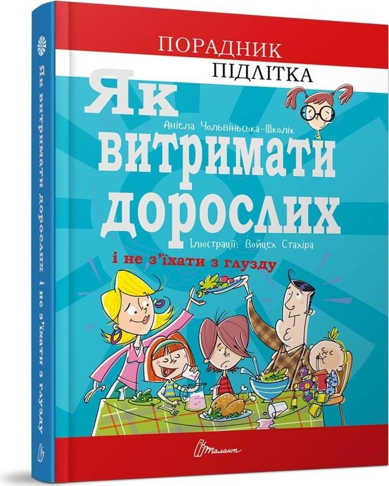 """Купить книгу """"Як витримати дорослих і не з'їхати з глузду"""""""