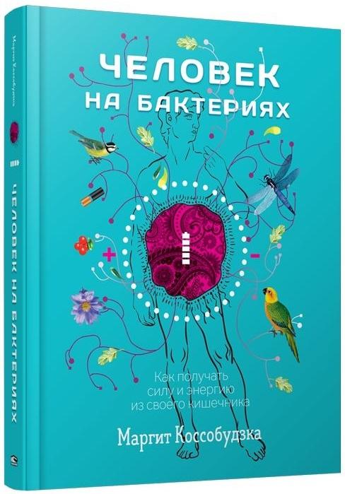 """Купить книгу """"Человек на бактериях. Как получать силу и энергию из своего кишечника"""""""