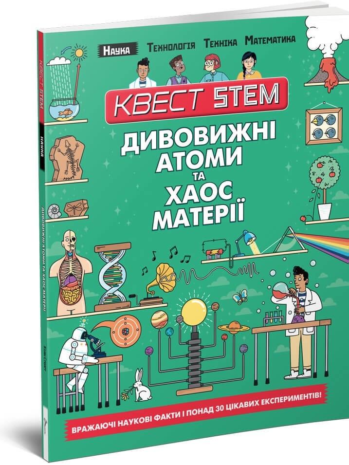 """Купить книгу """"Наука. Дивовижні атоми та хаос матерії"""""""