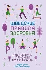 """Купить книгу """"Шведские правила здоровья. Как достичь гармонии тела и разума"""""""