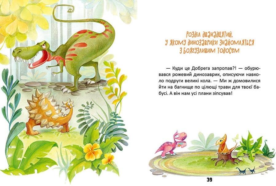 """Купить книгу """"Пригоди динозавриків"""""""