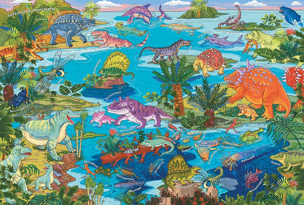 """Купить книгу """"Динозаври. 84 віконця"""""""