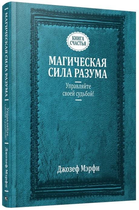 """Купить книгу """"Магическая сила разума. Управляйте своей судьбой!"""""""
