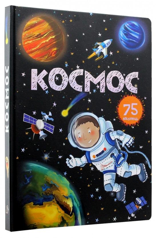 """Купить книгу """"Космос. 75 віконець"""""""