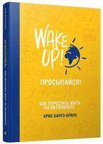Wake up! Просыпайся! Как перестать жить на автопилоте