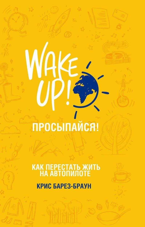 Wake up! Просыпайся! Как перестать жить на автопилоте - купить и читать книгу