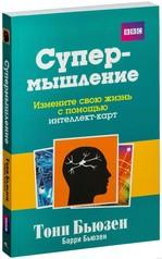 Супермышление - купить и читать книгу