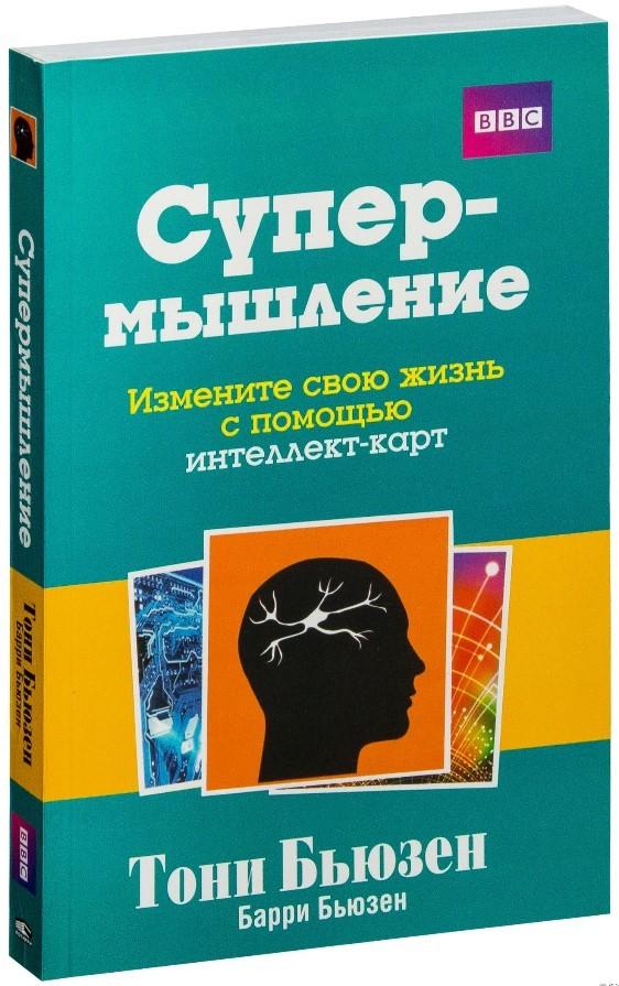 """Купить книгу """"Супермышление"""""""