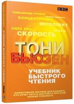 Учебник быстрого чтения