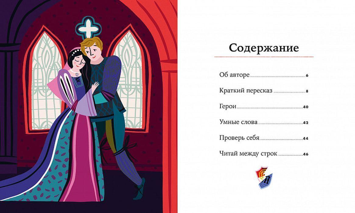 """Купить книгу """"Ромео и Джульетта Уильяма Шекспира"""""""