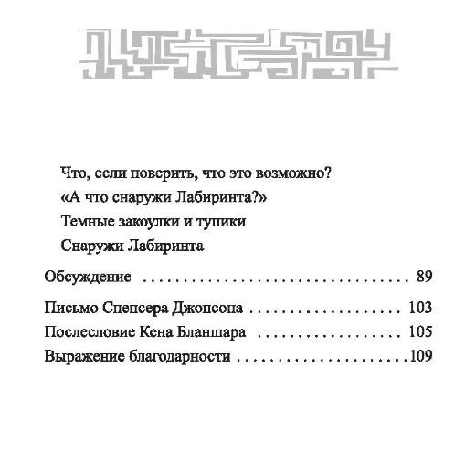 """Купить книгу """"Выход из Лабиринта"""""""