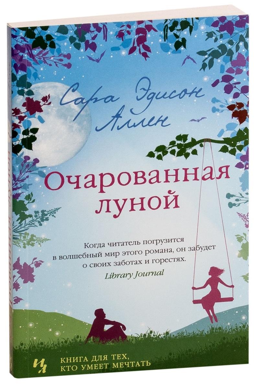 Очарованная луной - купить и читать книгу