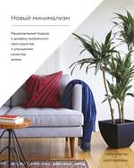 Новый минимализм. Рациональный подход к дизайну жизненного пространства и улучшению качества жизни - купить и читать книгу
