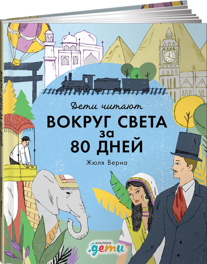"""Купить книгу """"Вокруг света за 80 дней Жюля Верна"""""""