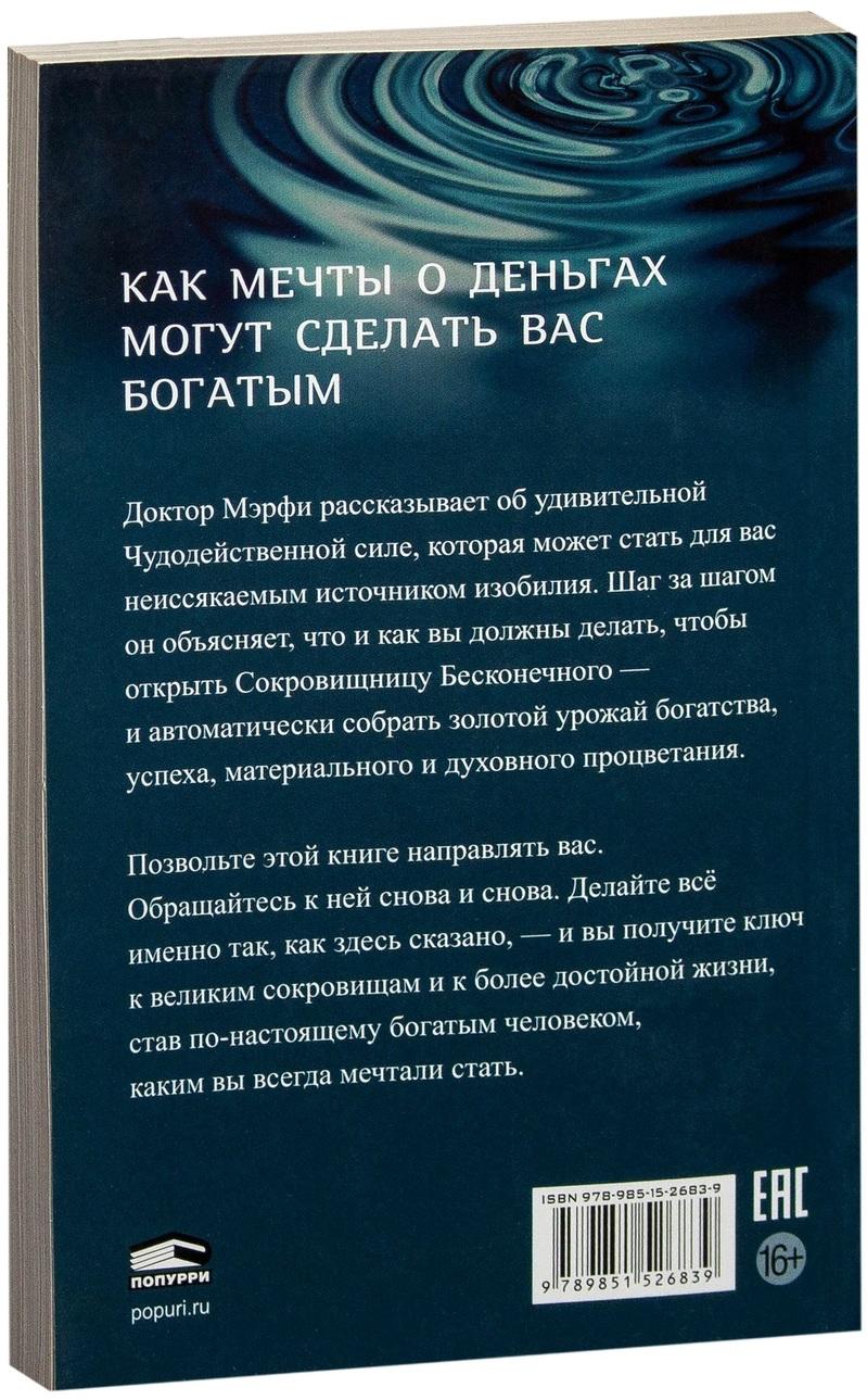 """Купить книгу """"Чудодейственная сила для получения бесконечных богатств"""""""