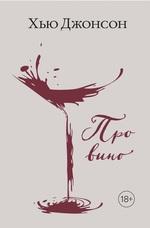 Хью Джонсон: Про вино