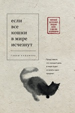 """Купить книгу """"Если все кошки в мире исчезнут"""""""
