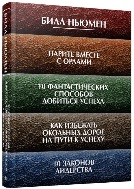"""Купить книгу """"Парите вместе с орлами. 10 фантастических способов добиться успеха"""""""