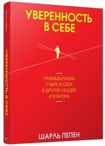 """Купить книгу """"Уверенность в себе. Размышления о вере в себя, в других людей и в жизнь"""""""