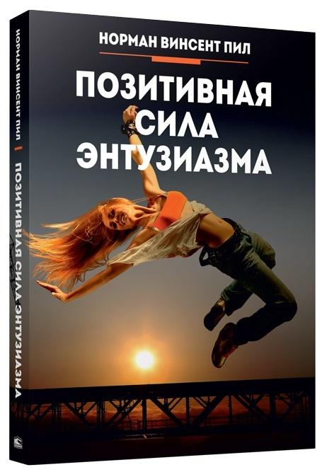 Позитивная сила энтузиазма - купить и читать книгу