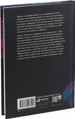 Цифровизация. Практические рекомендации по переводу бизнеса на цифровые технологии - купить и читать книгу