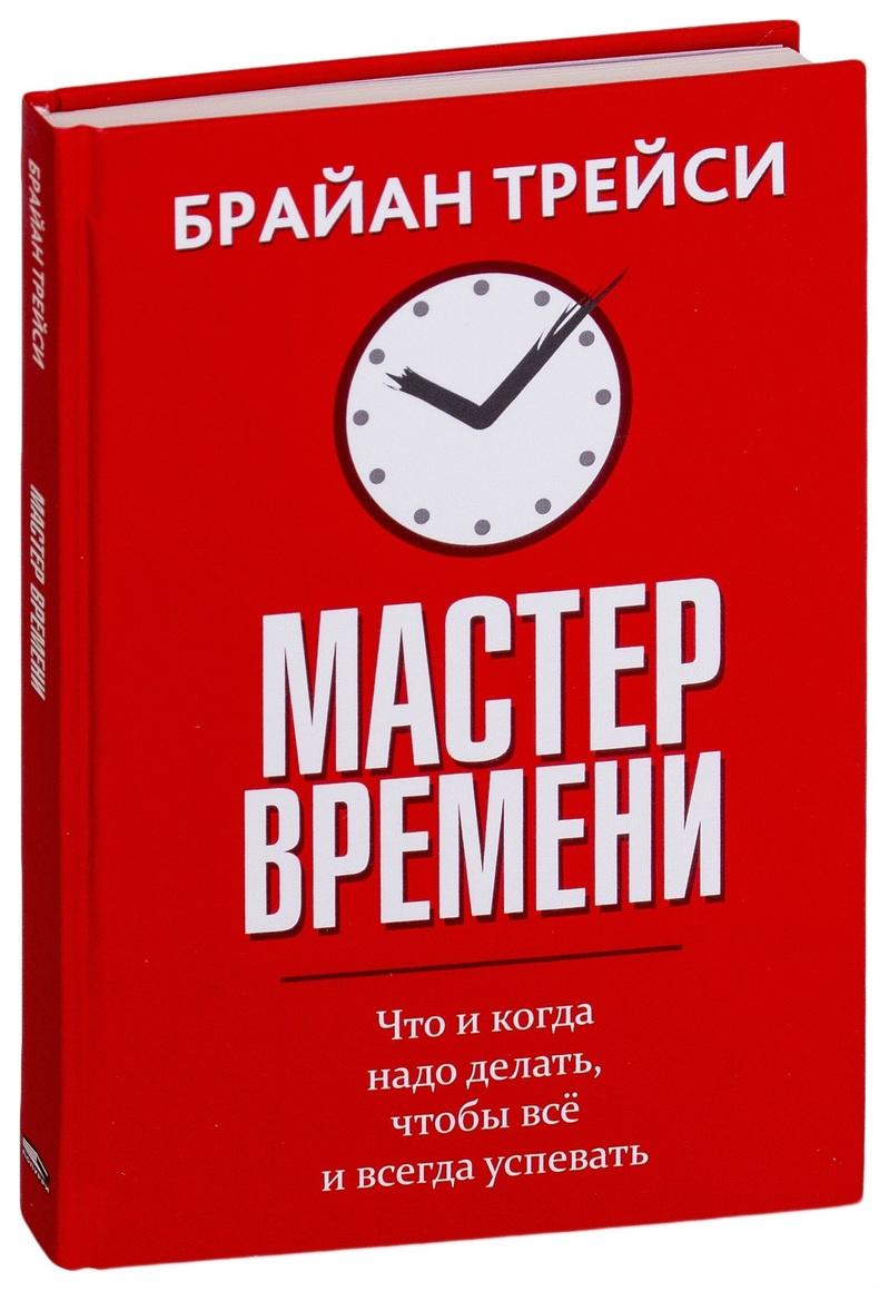 """Купить книгу """"Мастер времени"""""""