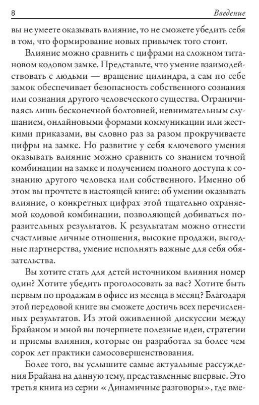 """Купить книгу """"Наука влияния"""""""
